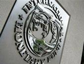 صندوق النقد الدولي - أرشيفية