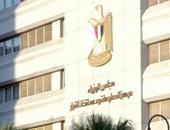 مركز المعلومات ودعم اتخاذ القرار التابع لمجلس الوزراء