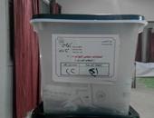 صدنوق انتخابات - ارشيفية