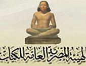 الهيئة العامة المصرية للكتاب