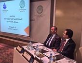 المنظمة العربية للتنمية الادارية - أرشيفية