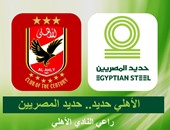 حديد المصريين راعى النادى الأهلى