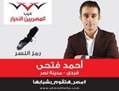 أحمد فتحى مرشح حزب المصريين الأحرار عن دائرة مدينة نصر