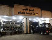 مستشفى المعادى للقوات المسلحة