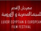 مهرجان الأقصر للسينما الأوروبية