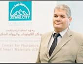 الدكتور صلاح عبيه مدير مركز الفوتونات والمواد الذكية بمدينة زويل للعلوم والتكنولوجيا