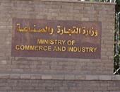 وزارة التجارة والصناعة - أرشيفية