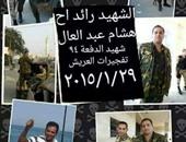 شهداء تفجير سيناء
