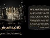 كتاب ثلاثية العرش