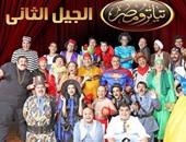 أبطال تياترو مصر