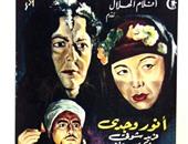 أفيش فيلم ريا وسكينة الذى تم إنتاجه فى خمسينيات القرن الماضى