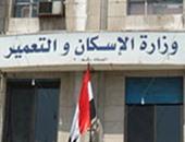 وزارة الإسكان - أرشيفية