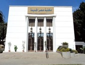 مكتبة مصر الجديدة
