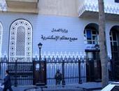 مجمع محاكم الإسكندرية - أرشيفية