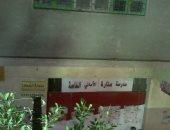 مدرسة منارة الامانى المعرضة للانهيار بسبب الهبوط الارضى