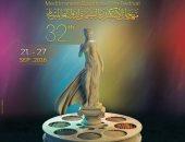 مهرجان الإسكندرية السينمائى أرشيفية
