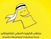 ملتقى الكويت للكاريكاتير