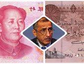 اليوان الصينى و الجنيه المصري