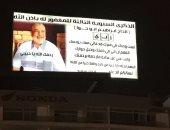 مواطن يحيى الذكر السنوية لرحيل والده بإعلان