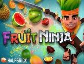 لعبة Fruit Ninja