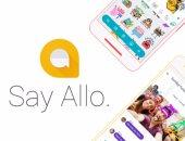 تطبيق ألو من جوجل