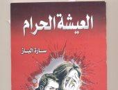 غلاف كتاب العيشة الحرام