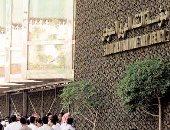 مؤسسة النقد العربي السعودي - أرشيفية