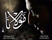 أفيش فيلم مولانا للنجم عمرو سعد