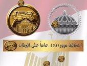 صحفة مجلس النواب تعلن عن الإحتفالية مرور 150 عاماً علي البرلمان