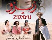 فيلم زيزو للمخرج فريد بوغدير