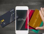 خدمة LG Pay