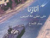 غلاف كتاب آثارنا على ضفتى قناة السويس