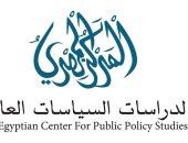 المركز المصرى لدراسات السياسات العامة - أرشيفية