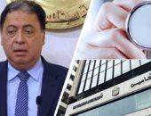 أحمد عماد وزير الصحة وهيئة التأمين الصحى