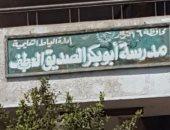 مدرسة أبو بكر الصديق بالعطف