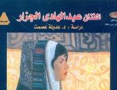 كتاب الفنان عبد الهادى الجزار