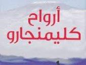 غلاف رواية أرواح كليمنجارو للكاتب إبراهيم نصر الله