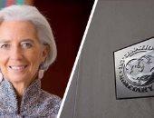 صندوق النقد الدولى وكريستين لاجارد مدير صندوق النقد