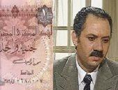 الفنان كمال أبو رية والجنيه المصرى