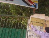 إطلاق اسم الشهيد المقدم هشام الخياط على مدرسة المعادي الإعدادية