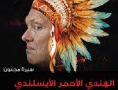 غلاف الترجمة العربية لكتاب الهندى الأحمر الأيسلندى