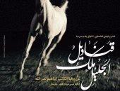 مسرحية قناديل ملك الجليل عن رواية إبراهيم نصر الله