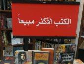 قوائم الكتب الأكثر مبيعا