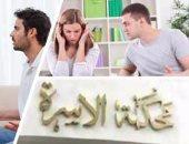 خلافات زوجية - أرشيفية