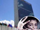 التميز ضد المرأة والأمم المتحدة