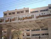 مستشفى المنصورة الدولى