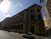 البنك المركزى المصري - ارشيفية