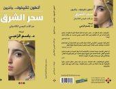 كتاب سحر الشرق
