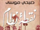 """غلاف رواية """"نقطة نظام"""" للكاتب صبحى موسى"""
