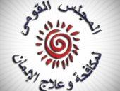 المجلس القومى لمكافحة وعلاج الإدمان